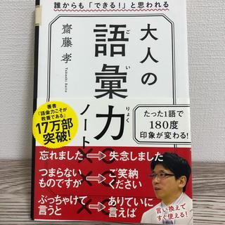 角川書店 - 大人の語彙力ノート