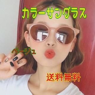 【カラーサングラス】新品 ベージュ 紫外線対策 UVカット おしゃれ レディース