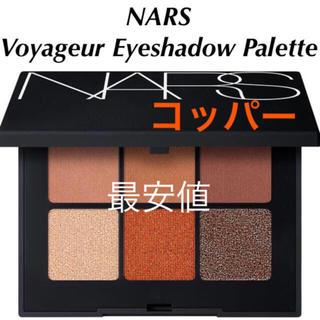 NARS - NARS Voyageur Eyeshadow アイシャドウ コッパー
