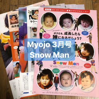 Johnny's - Snow Man     Myojo3月号 切り抜き