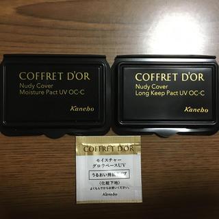 コフレドール(COFFRET D'OR)の新品☆コフレドール サンプルセット(サンプル/トライアルキット)