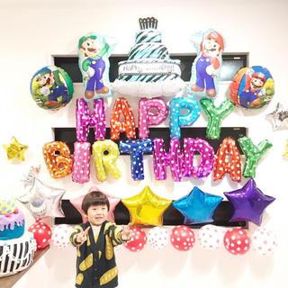 スーパーマリオの誕生日バルーンセット♡文字カラー変更可♡送料無料(キャラクターグッズ)