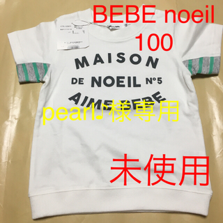 BeBe - Noeil aime BeBe 半袖 Tシャツ 男の子 100  未使用
