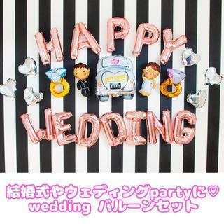 ウェディングを盛り上げるHAPPYバルーンセット♡結婚おめでとう♡送料無料(ウェルカムボード)