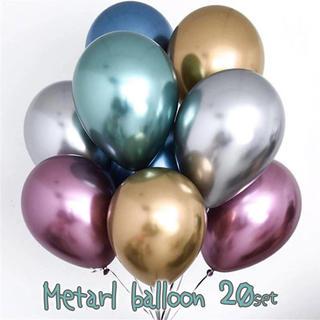 メタリックカラフルバルーン20個セット♡パーティーやインテリアに♡送料無料(その他)