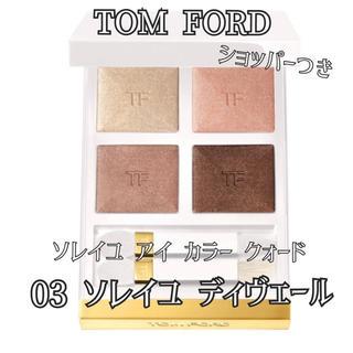 TOM FORD - TOM FORD トムフォード ソレイユ アイ カラー クォード  3 ブラウン
