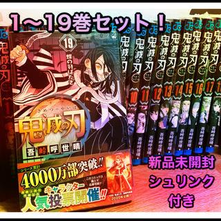 【鬼滅の刃】1〜19巻セット!