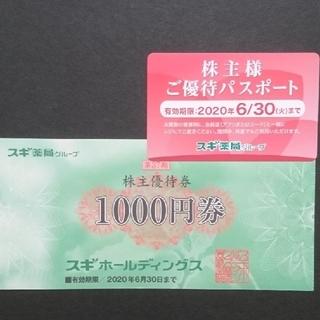 スギホールディングス株主優待3000円分+優待パスポート1枚