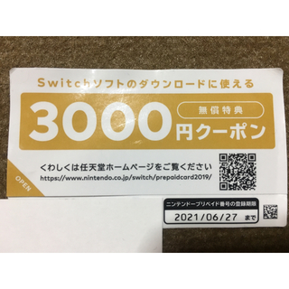 Nintendo Switch 3000円 クーポン