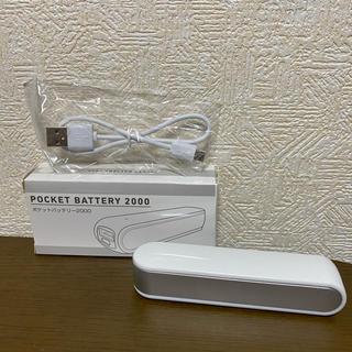携帯充電器(バッテリー/充電器)