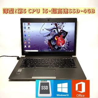 東芝 - 薄型!第5世代 CPU i5・超高速SSD・4GB Win10 ノートパソコン