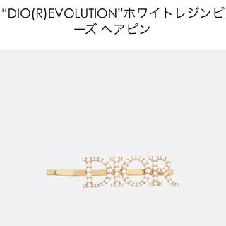 ディオール(Dior)の新作 DIOR DIO(R)EVOLUTION  ホワイトレジンビーズ ヘアピン(ヘアピン)