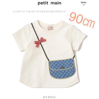 petit main - 新品 プティマイン 90センチ バッグトロンプルイユTシャツ 白 トップス