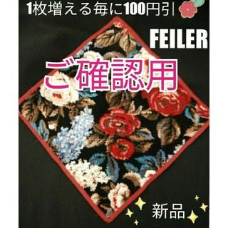 FEILER - ✨ 新品 ✨ FEILER フェイラー 薔薇 花 タオル ハンカチ 黒 ドイツ