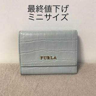 Furla - 最終値下げ❗️レアサイズ★フルラ★極小三つ折り財布★水色
