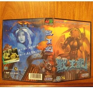 SEGA - メガドライブ ソフト 「獣王記」