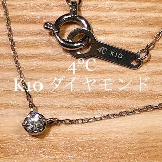 4℃ - 4°C K10 一粒ダイヤモンド ネックレス ホワイトゴールド