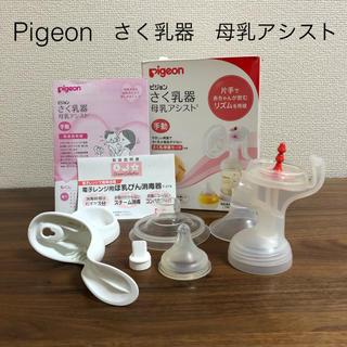 ピジョン(Pigeon)の【Pigeon】 ピジョン 搾乳器 手動(哺乳ビン)