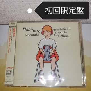 新品 The Best of Listen To The Music 初回限定盤