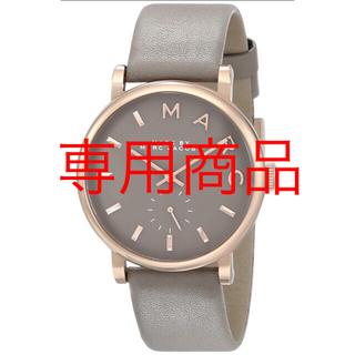 マークバイマークジェイコブス(MARC BY MARC JACOBS)のマークバイマークジェイコブス  腕時計 MBM1266 ベイカー 【箱なし】(腕時計)