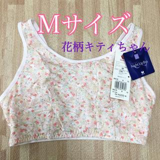 Wacoal - 【送料込み!】☆タグ付き新品☆ ワコール ナイトブラ 花柄ピンク Mサイズ
