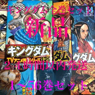 キングダム 新品 全巻セット 1〜56巻
