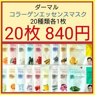 20種類20枚☆ダーマル コラーゲンエッセンスマスク