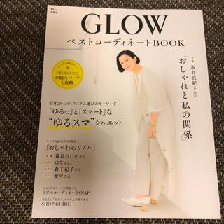 タカラジマシャ(宝島社)のGLOWベストコーディネートBOOK(ファッション/美容)