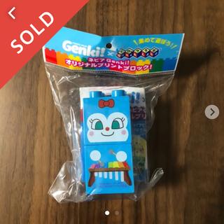 アンパンマン - ★非売品★Genki! コキンちゃんブロックラボ