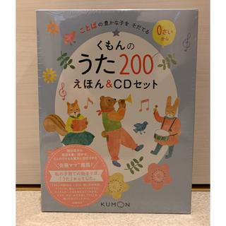 新品未開封  くもんのうた200えほん&CDセット