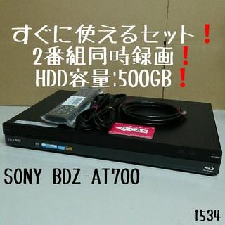 SONY - すぐに使えるセット❗2番組同時録画❗500GB❗SONY BDZ-AT700