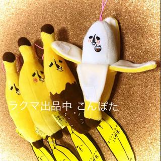 エリートバナナ バナ夫 ぬいぐるみマスコット 4個セット