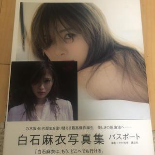 乃木坂46 - 白石麻衣写真集パスポート