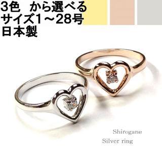 日本製 【高品質キュービックジルコニア】SILVER925モチーフリング【ハート(リング(指輪))