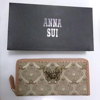 アナスイ(ANNA SUI)のANNA SUI 長財布 蝶 ラウンドファスナー ベージュ 牛革 美品 アナスイ(財布)