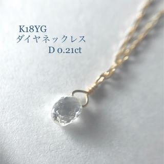K18YG ダイヤネックレス  D0.21ct