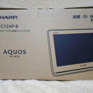 シャープ(SHARP)のSHARP AQUOS ポータブル AP 2T-C12AP-B(テレビ)