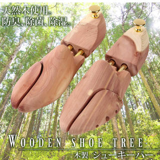 #シューキーパー#木製#ジャンク品#27〜28cm#シューズ(その他)