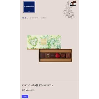 【新品】期間限定商品ジャンポールエヴァンボンボショコラボヌールダンルプレ6個