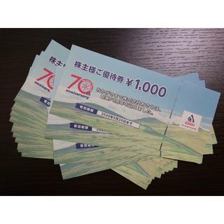 あさひ 自転車 株主優待 14000円分