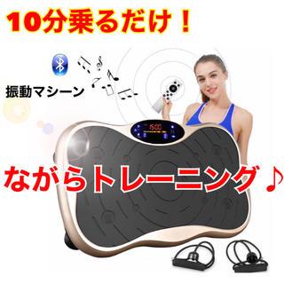 振動マシン ダイエット 有酸素運動 体幹フィットネス エクササイズ タッチパネル