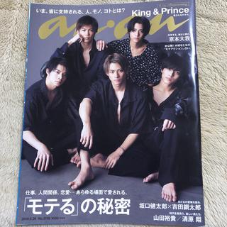 キンプリ  anan 2019年 6/26号 king&prince 京本大我(その他)