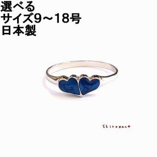 日本製 【SALE】エポキシダブルハートリング/BR-0416cブルーがきれい