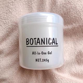 ボタニスト(BOTANIST)のボタニカル オールインワンゲル(オールインワン化粧品)