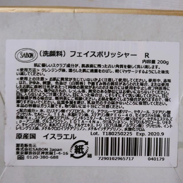 SABON(サボン)の【新品・未開封】SABON フェイスポリッシャー   200ml コスメ/美容のスキンケア/基礎化粧品(ゴマージュ/ピーリング)の商品写真