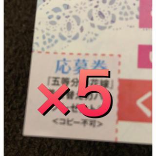 五等分の花嫁 週刊少年マガジン 応募券(少年漫画)