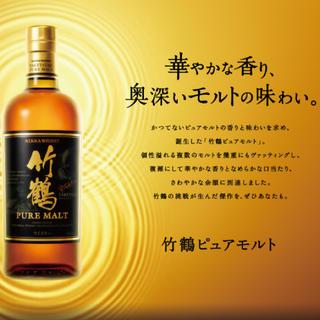 ニッカウイスキー(ニッカウヰスキー)の竹鶴ピュアモルト3/31終売(ウイスキー)