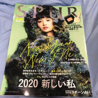 SPUR (シュプール) 2020年 02月号