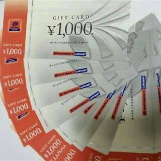 オートバックス 株主優待 8,000円 (1,000円×8枚)