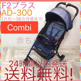 コンビ(combi)の人気 コンビ F2 plus AD‐300 プラス  軽量ベビーカー 送料無料☆(ベビーカー/バギー)